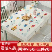 软玻璃clvc彩色防rt形防烫免洗家用桌布餐桌垫印花台布水晶款