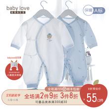 婴儿连cl衣春秋冬初rt3-6月宝宝和尚服纯棉打底哈衣