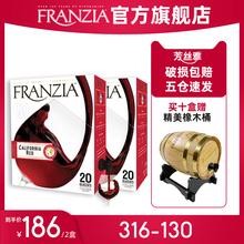 fraclzia芳丝zn红原瓶进口葡萄酒3L袋装加州干红盒装红酒2盒