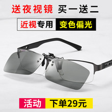 墨镜夹cl近视专用偏zn眼镜男日夜两用变色夜视镜片开车女超轻