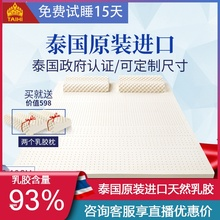 TAIcmI泰嗨泰国bt然橡胶防螨床垫双的1.8m1.5m可定制