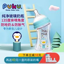 PUKcm新生婴儿玻bt防呛防胀气宽口径弧形仿母乳重力球宝宝喝水