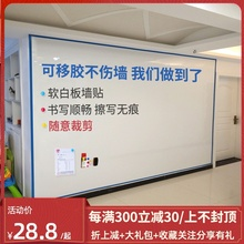可移胶cm板墙贴不伤bt磁性软白板磁铁写字板贴纸可擦写家用挂式教学会议培训办公白