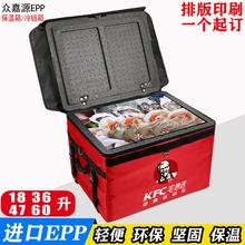 47/cm0/82/bt升厚epp泡沫外卖箱KFC车载外送社区电商配送箱