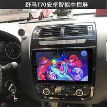 野马汽cmT70安卓bt联网大屏导航车机中控显示屏导航仪一体机