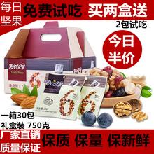 每日坚果大礼包孕妇宝宝7cm90g混合bt包零食干果组合装食品礼盒