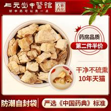 菊苣100g中药材正品泡cm9苣根茶可gn菊苣栀子茶可搭降绛酸茶