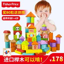 费雪积cm木头益智玩ni2岁3-6周岁男孩女孩宝宝宝宝木质启蒙拼装