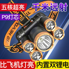 五头超cmled头灯ni光可充电超长待机双锂电头灯头戴式手电筒