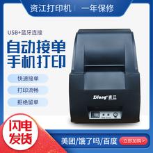 资江外cm打印机自动ni型美团饿了么订单58mm热敏出单机打单机家用蓝牙收银(小)票