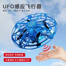 ufocn应飞行器遥an(小)型四轴无的机智能悬浮飞碟宝宝玩具男孩