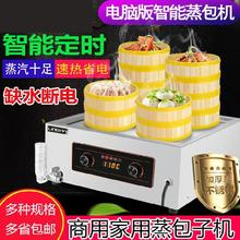 蒸饺子cn蒸笼食堂(小)an炉家用蒸菜缺水断电包子机摆摊电热酒店