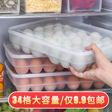 鸡蛋收cn盒鸡蛋托盘ya家用食品放饺子盒神器塑料冰箱收纳盒