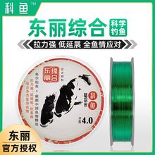 科学钓cn东丽鱼线原ve进口综合主线超强拉力柔软切水好不打卷
