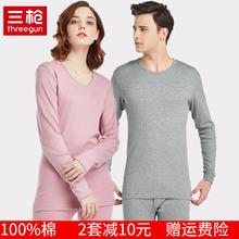 三枪内cn女秋冬新式cw衣秋裤舒肤棉圆领男新疆棉套装