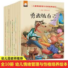 妈妈我cn行10册儿cw管理与性格培养中英双语绘本0-3-6岁宝宝图画书读物书籍