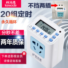 科沃德cn源 定时器yu座 电子智能时控开关电动车充电