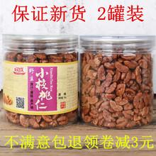 新货临cn山仁野生(小)yu奶油胡桃肉2罐装孕妇零食