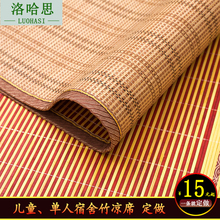 竹凉席cn季宝宝席子ks舍单的床席定做 0.9/0.8米幼儿园宝宝席