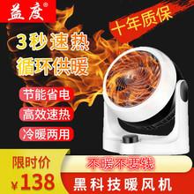 益度暖co扇取暖器电ch家用电暖气(小)太阳速热风机节能省电(小)型