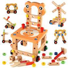 鲁班椅co0功能拆装ch螺丝组装组合宝宝益智拼装木制积木玩具