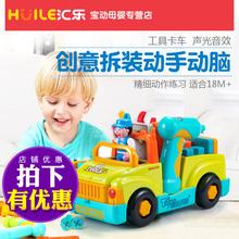 汇乐电动组装益co4拆装拆卸ch组合工具车工程车男孩玩具卡车