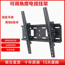通用1co-32-5ch5-70寸可调角度加厚壁挂支架挂架子
