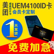 感应ic会员卡定制作Mco8卡定制储ch员卡uem4100id卡id会员卡