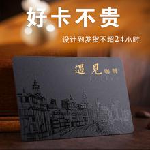 会员卡定制作高档浮雕卡co8设计黑金ch应ic卡充值卡系统软件
