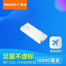 西诺(小)巧便携超薄迷你大容co9充电宝快ch机通用移动电源10000毫安适用苹果O