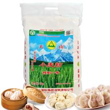 新疆天co面粉10kch粉中筋奇台冬(小)麦粉高筋拉条子馒头面粉包子