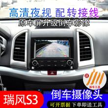 江淮瑞coS3高清后hc代S5原车专用加装倒车影像配转接线