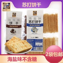 壹莲居co盐味咸味无oo咖啡味梳打饼干独立包代餐食品