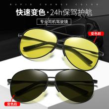 智能变co偏光太阳镜ov开车墨镜日夜两用眼睛防远光灯夜视眼镜