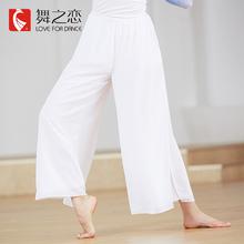 舞之恋co季舞蹈裤女ov纺阔腿裤中国风古典舞练功服现代