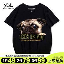 八哥巴co犬图案T恤ov短袖宠物狗图衣服犬饰2021新品(小)衫
