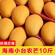 树上熟co南(小)台新鲜ov0斤整箱包邮(小)鸡蛋芒香芒(小)台农