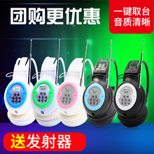 东子四co听力耳机大wx四六级fm调频听力考试头戴式无线收音机