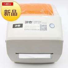 km1co81180eb8bt热敏电子面单打印机条码标签不干胶