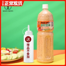 月桂冠co麻1.5Leb麻口味沙拉汁水果蔬菜寿司凉拌色拉酱