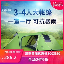 EUScoBIO帐篷eb-4的双的双层2的防暴雨登山野外露营帐篷套装