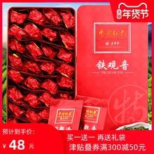 买1送co浓香型安溪eb020新茶秋茶乌龙茶散装礼盒装