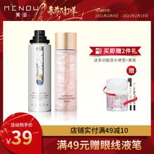 MENcoW美诺 维eb妆喷雾保湿补水持久快速定妆散粉控油不脱妆