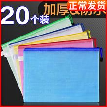 加厚2co个文件袋Ami网格拉链袋A4防水资料袋学生试卷袋收纳办公
