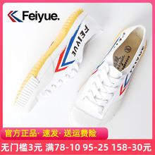 飞跃运co鞋男复古经bm(小)白鞋女休闲鞋学生比赛跑步田径鞋正品