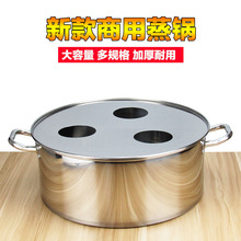 三孔蒸co不锈钢蒸笼sa商用蒸笼底锅(小)笼包饺子沙县(小)吃蒸锅