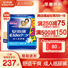 安而康co的纸尿裤老sa2012安尔康老的用男女产妇尿不湿m码96片