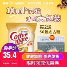 咖啡伴侣糖包奶包太古官co8旗舰店官sa白砂糖奶精奶油球