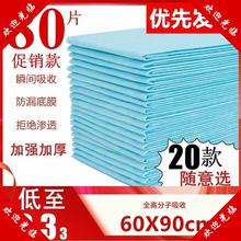 加大加co成的一次性sa60X90老的用隔尿垫80 90防水纸尿片产妇
