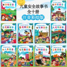【满48元包co3】(小)海绵sa系列丛书 幼儿安全早知道(注音彩绘款 套装共10册